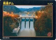 高遠ダムカード