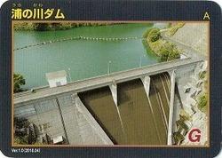 浦の川ダムカード