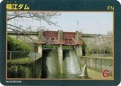福江ダムカード