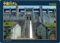 中筋川ダムカード