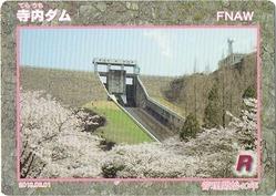 寺内ダムカード