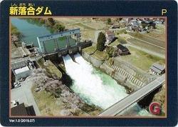 新落合ダムカード