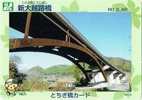 新大越路橋