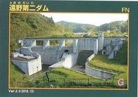 遠野第二ダムカード