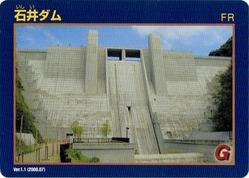 石井ダムカード