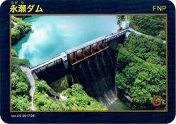 永瀬ダムカード
