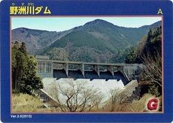 野洲川ダムカード