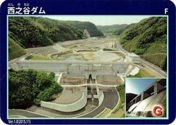 西之谷ダムカード