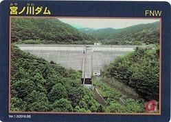 宮ノ川ダムカード