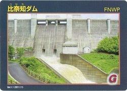 比奈知ダムカード