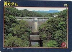 青方ダムカード