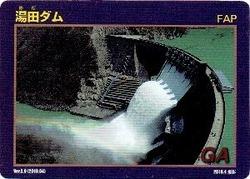 湯田ダムカード①