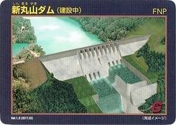 新丸山ダムカード