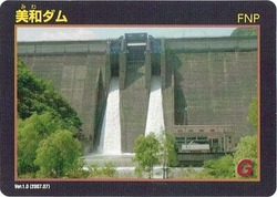 美和ダムカード