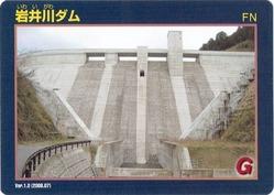 岩井川ダムカード