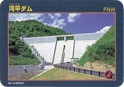 河平ダムカード