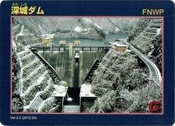 深城ダムカード