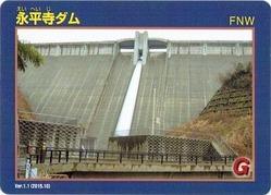 永平寺ダムカード