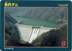 長井ダムカード