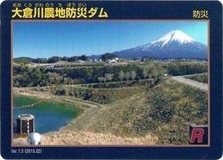 大倉川農地防災ダムカード