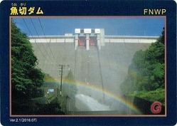 魚切ダムカード