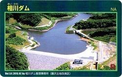 相川ダムカード