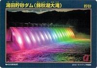 湯田貯砂ダムカード①