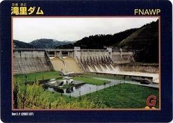 滝里ダムカード