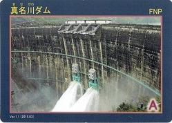 真名川ダムカード