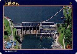 上田ダムカード
