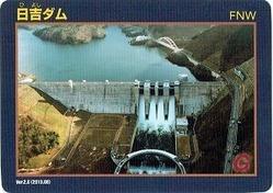 日吉ダムカード