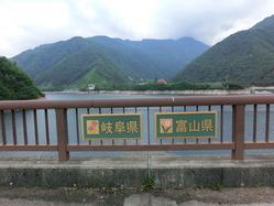 境川ダム②