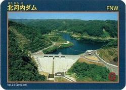 北河内ダムカード