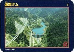遠部ダムカード