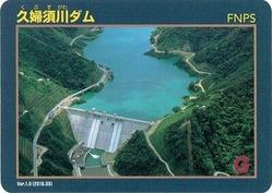 久婦須川ダムカード