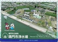 鳴門市浄水場②
