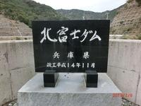 北富士ダムプレート