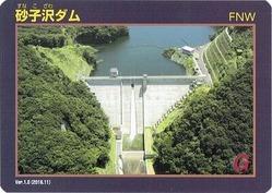 砂子沢ダムカード
