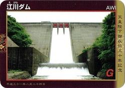 江川ダムカード