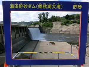 錦秋湖大滝