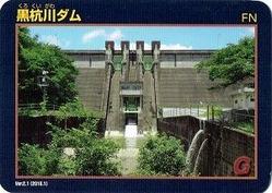 黒杭川ダムカード