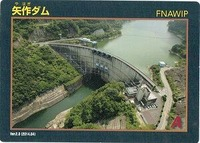 矢作ダムカード