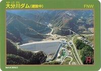 大分川ダムカード