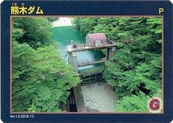 熊木ダムカード