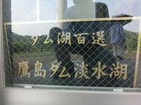 鷹島ダムプレート