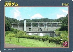 灰塚ダムカード