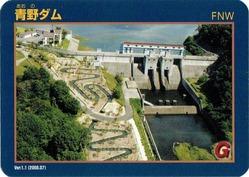 青野ダムカード