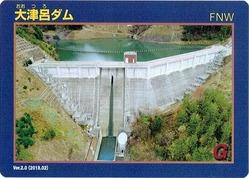大津呂ダムカード