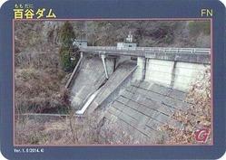 百谷ダムカード