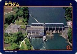 片門ダムカード